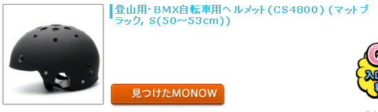 20150719monow0.png