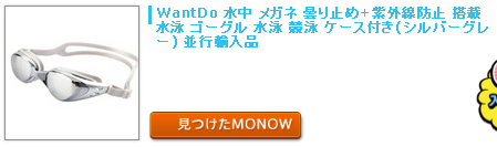 20150727monow0.png