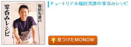 20150801monow.png