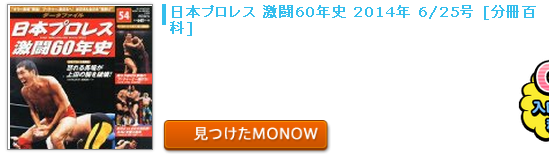 20150802monow0.png
