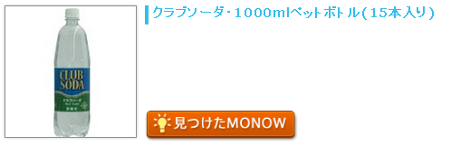 20150804monow.png