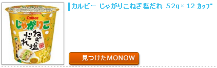 20150805MONOW.png