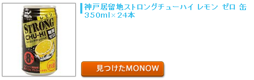 20150806monow.png