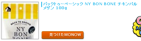 20150807monow.png