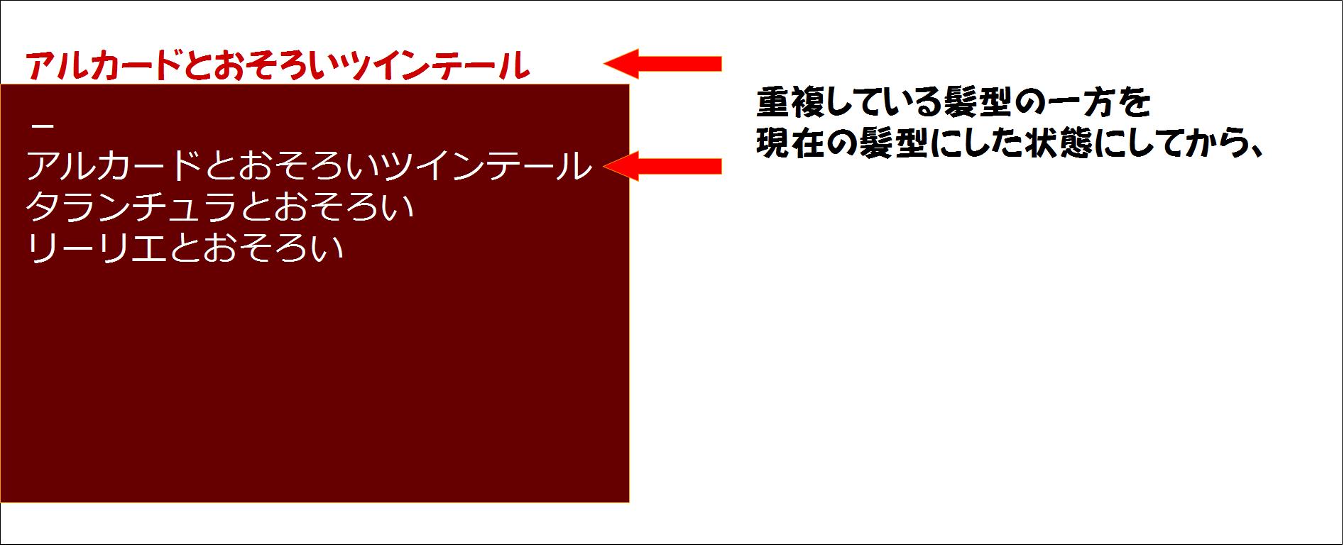重複解消シンプル版3