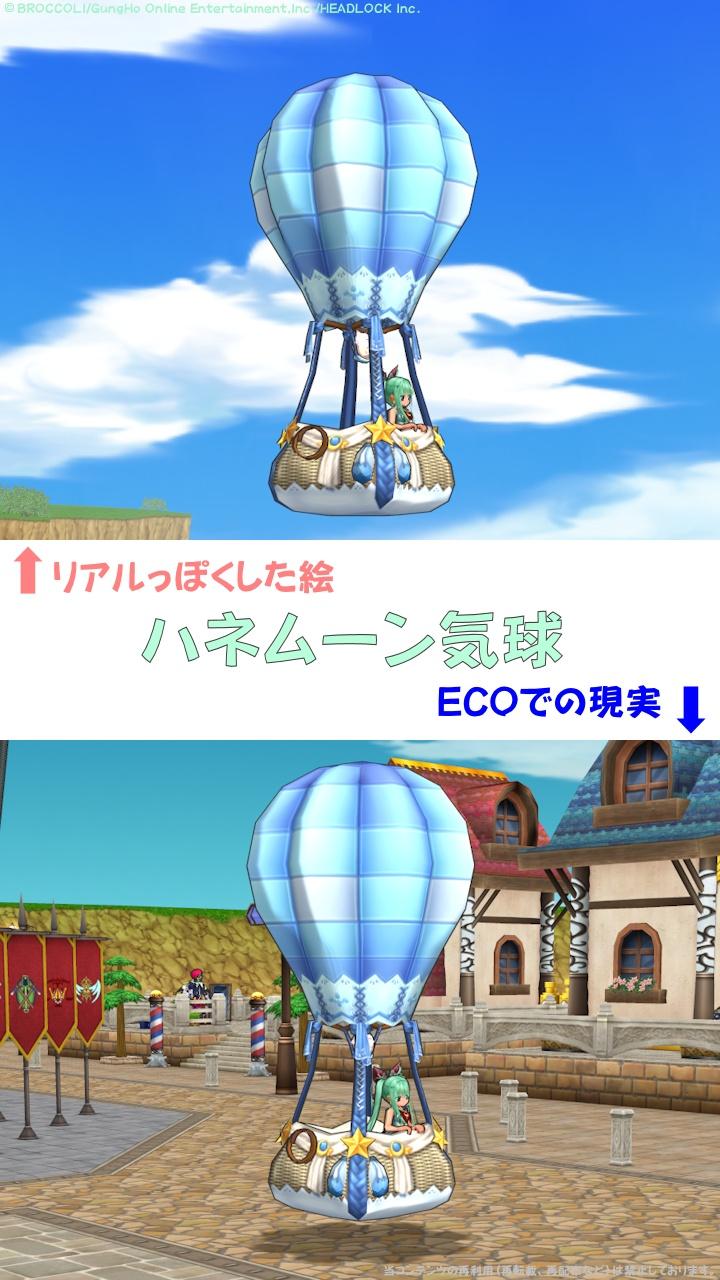 ハネムーン気球