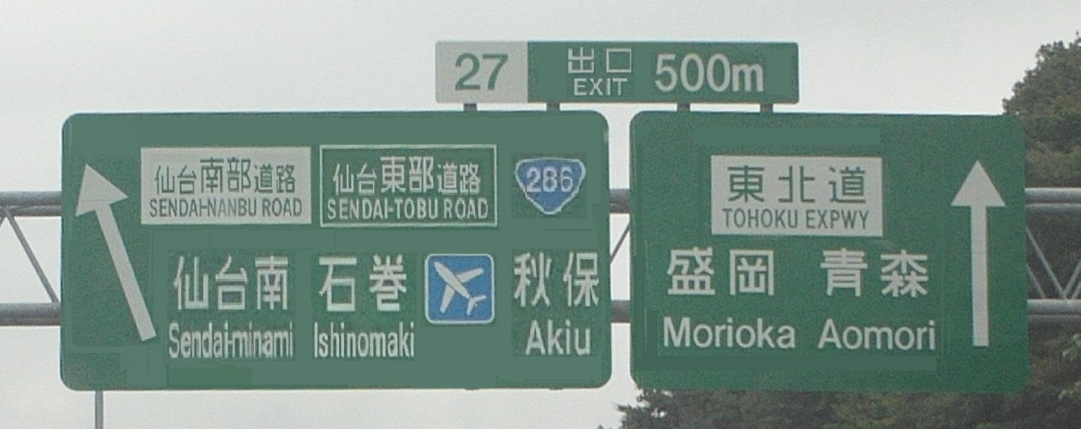 東北自動車道の仙台南インターチ...