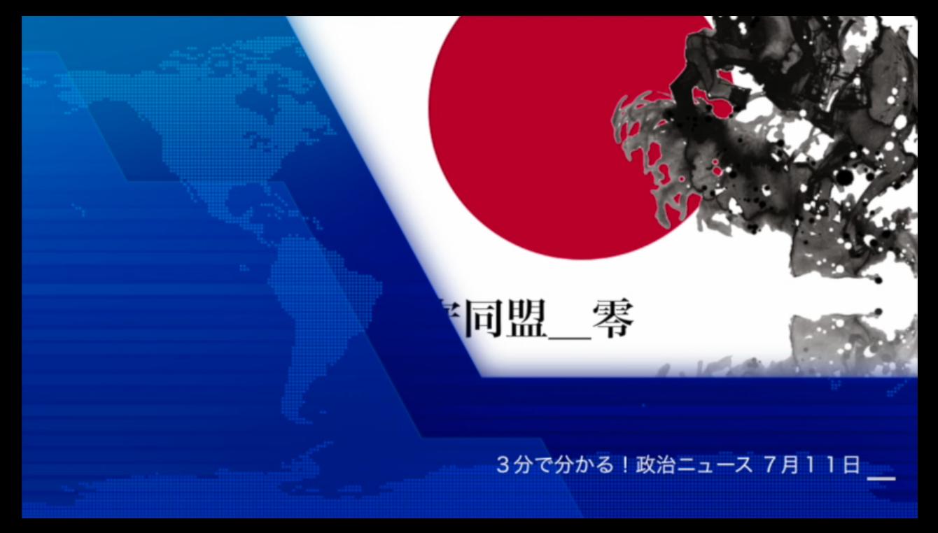 日本保守同盟_零