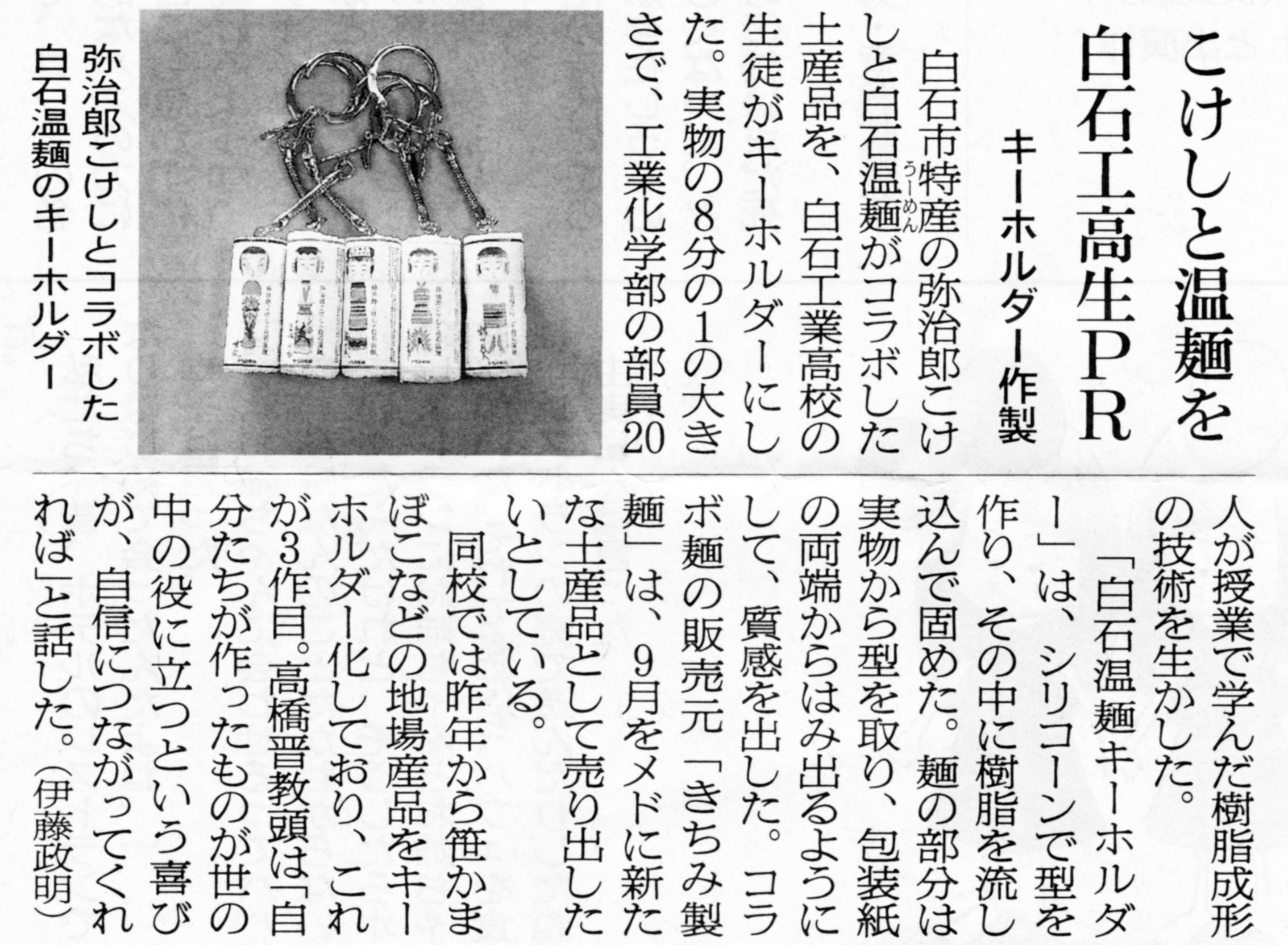 20150729朝日新聞 1