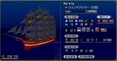 新しいスーパー貿易船ウインドジャマー!
