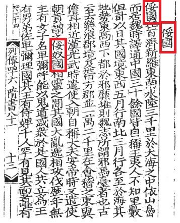 隋書俀国伝2
