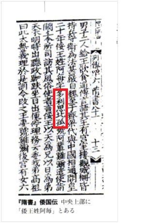 隋書俀国伝4