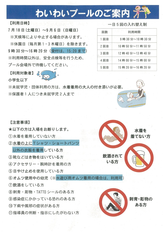 わいわいプールお知らせ (1)