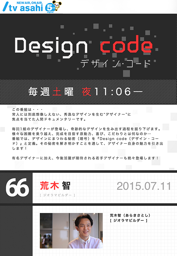 デザインコード_b