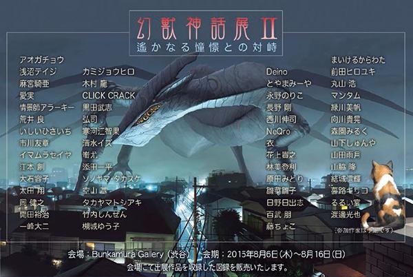 genzyushinwa2_01.jpg