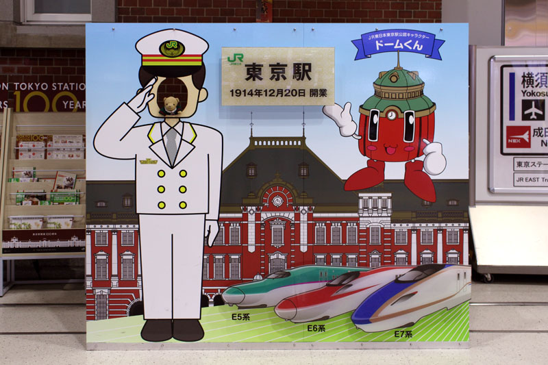 東京駅開業顔出し看板