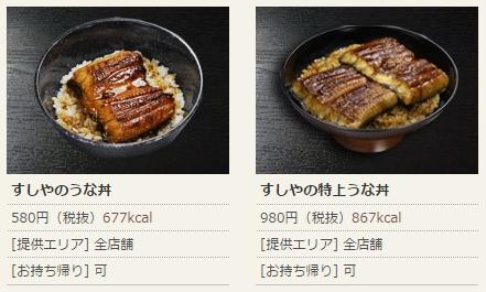 無添 くら寿司 サイドメニュー から 「うな丼」