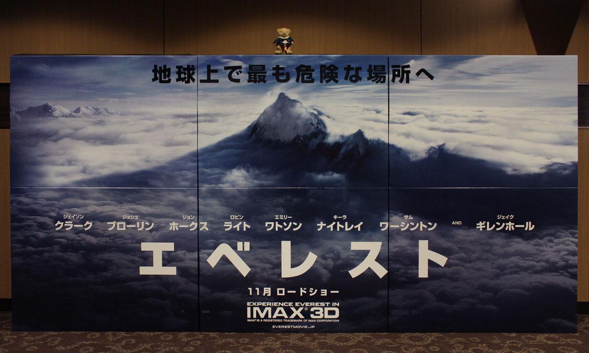映画「エベレスト」看板の上に