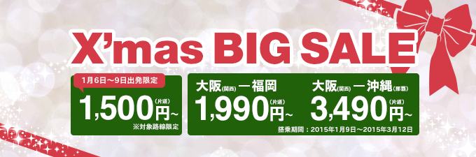 Xsmas BIG SALE 20141219