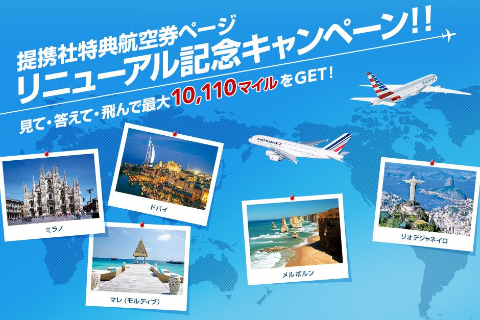 提携社特典航空券 ページリニューアル記念キャンペーン