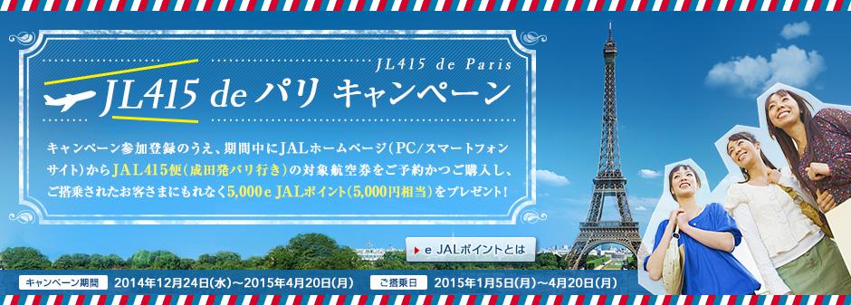 JAL、東京 パリ線で5,000円分のe JALポイントプレゼントキャンペーン!