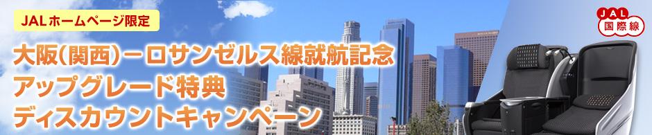 JALホームページ限定 大阪(関西)-ロサンゼルス線就航記念 アップグレード特典 ディスカウントキャンペーン