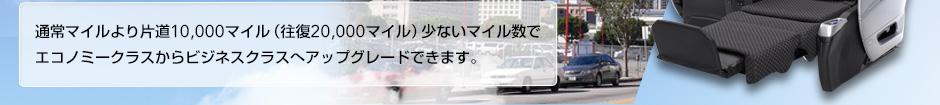 JALホームページ限定 大阪(関西)-ロサンゼルス線就航記念 アップグレード特典 ディスカウントキャンペーン1