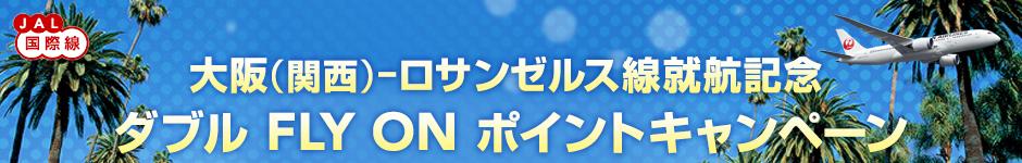 大阪(関西)-ロサンゼルス線就航記念 ダブル FLY ON ポイントキャンペーン