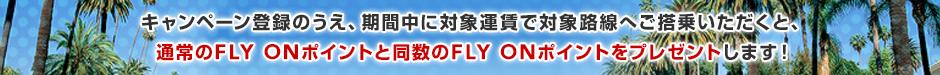 大阪(関西)-ロサンゼルス線就航記念 ダブル FLY ON ポイントキャンペーン1