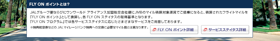 大阪(関西)-ロサンゼルス線就航記念 ダブル FLY ON ポイントキャンペーン2