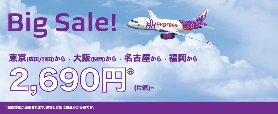 香港エクスプレス航空、日本路線で2,690円からのセール開催中