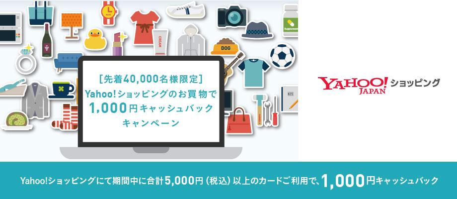 アメックス 先着40,000名様限定 Yahoo!ショッピング キャッシュバックキャンペーン
