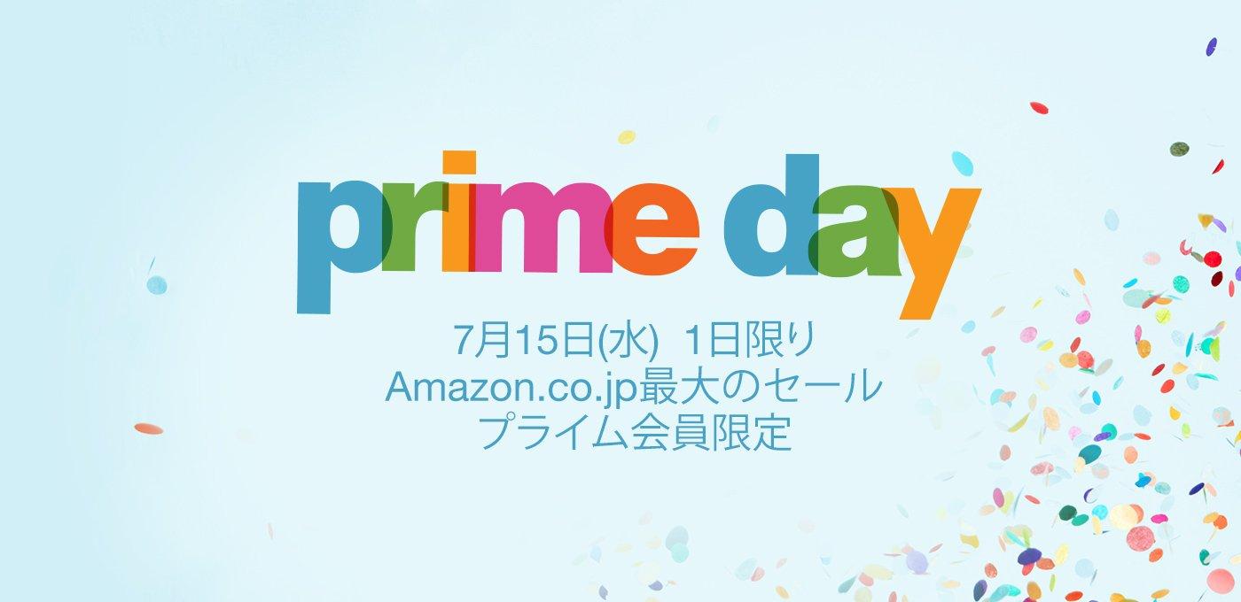 アマゾン Primeメンバー限定セール! 7月15日 1日限り