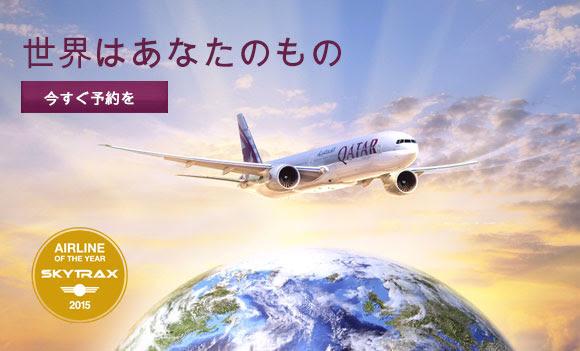 カタール航空 最大 35 オフ!7日間限定の特別セール