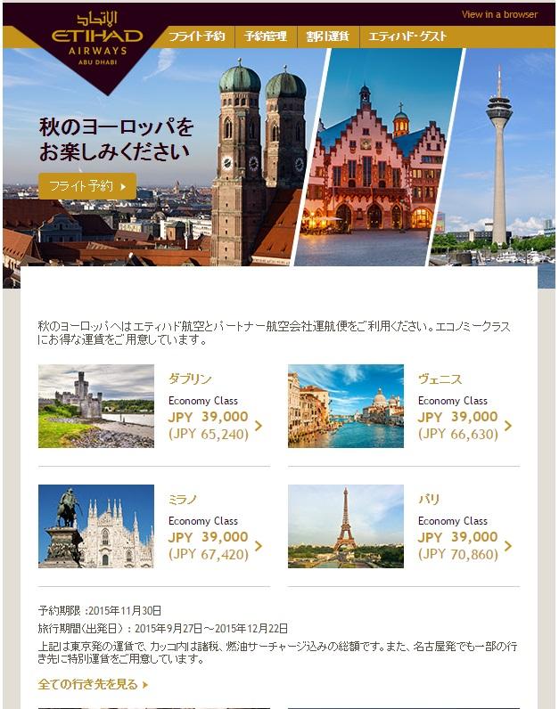 エティハド航空 秋のヨーロッパ往復、39,000円より