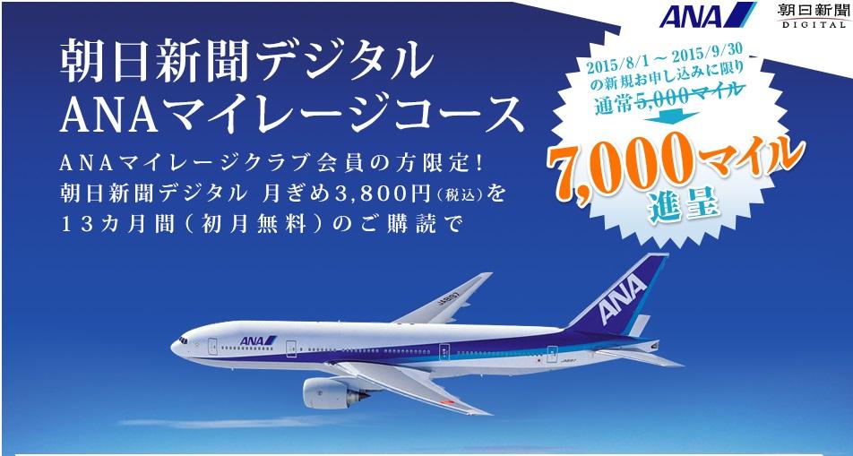期間中、朝日新聞デジタルの新規購読をお申し込みいただくと、通常分と合わせて合計7,000マイルをプレゼント!