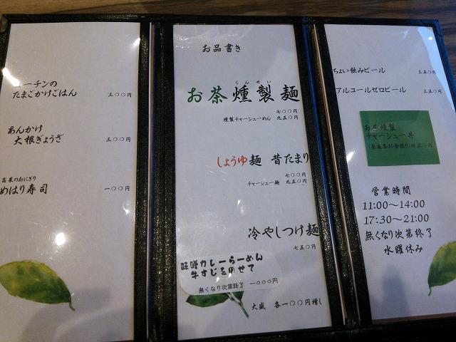 玉響 西尾_メニュー