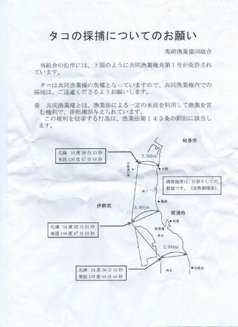 大野沖タコ釣り