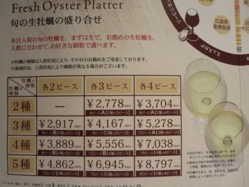 生牡蠣のメニュー