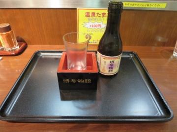 冷酒 550円