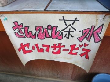 店内 (3)