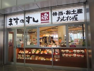 富山駅構内でも、鱒の寿しは沢山売られてますよネ