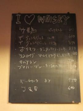ウイスキーメニュー