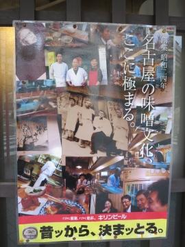 表のポスター