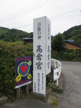 お店は高倉宮と駐車場を共有します