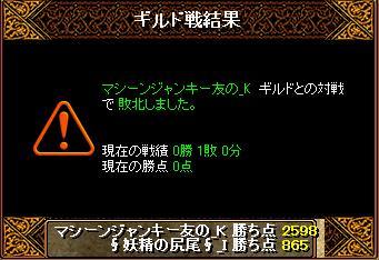 2015716妖精結果