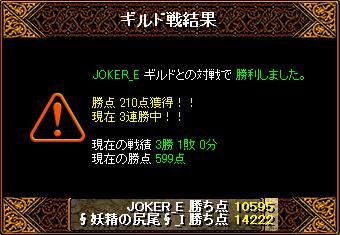 2015723妖精結果
