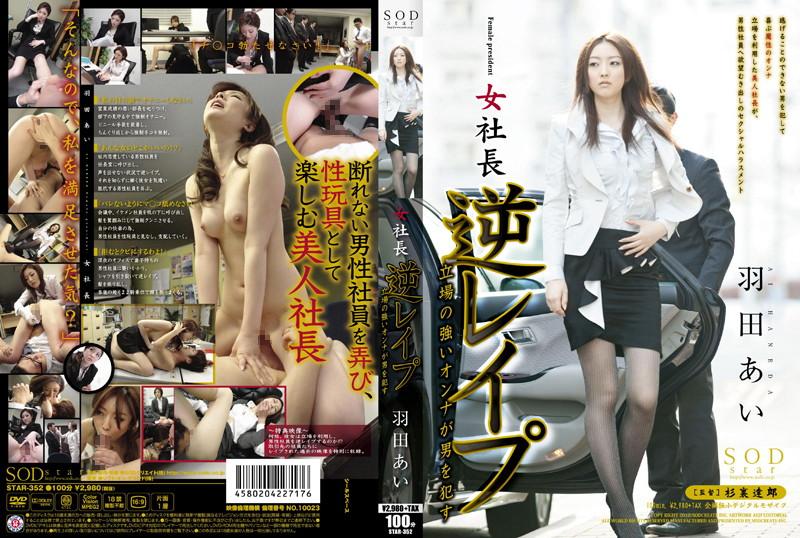 【あしおなDVD】ドスケベ女社長が蒸れたパンストの足裏で足コキ逆レイプ