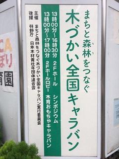 20150711_看板2