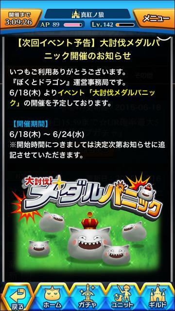 medapani_1.jpg